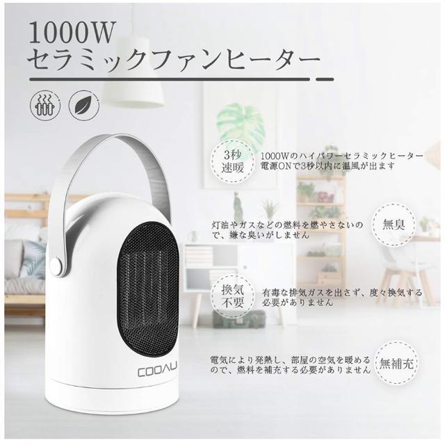 セラミックヒーター 1000W 速暖 暖房器具 静音 首振り 温風 熱風  スマホ/家電/カメラの冷暖房/空調(ファンヒーター)の商品写真