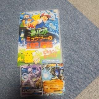 ポケモン(ポケモン)のミュウツーの逆襲DVD+カード♪(アニメ)