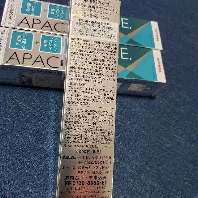 Yakult(ヤクルト)のnaripi様専用☆ヤクルト アパコート 120g ×3本 コスメ/美容のオーラルケア(歯磨き粉)の商品写真