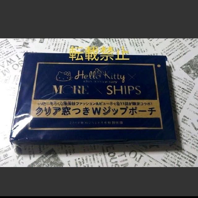 SHIPS(シップス)の【Hanna様専用2点おまとめ】138 MORE 9月号 付録 レディースのファッション小物(ポーチ)の商品写真