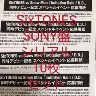 Johnny's - SixTONES Imitation Rainシリアル
