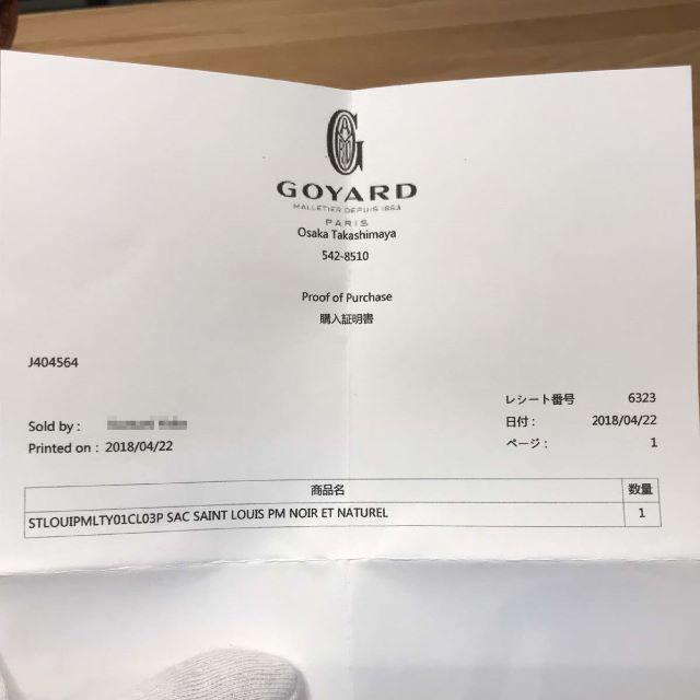 GOYARD(ゴヤール)の超美品 ゴヤール サンルイPM トート ノワール 黒 バイカラー ヘリンボーン レディースのバッグ(トートバッグ)の商品写真