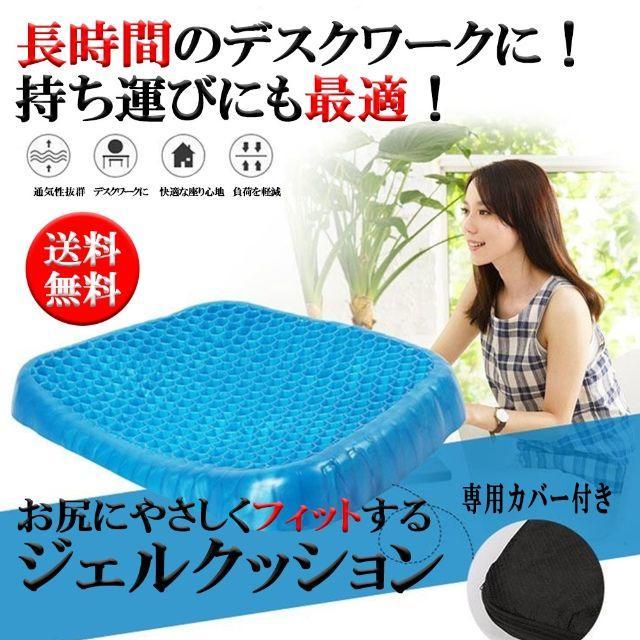 ジェルクッション 座っても卵が割れない 腰痛 ハニカム構造 ゲルクッション  インテリア/住まい/日用品の椅子/チェア(座椅子)の商品写真