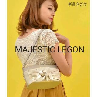 MAJESTIC LEGON - 新品タグ付★ 【MAJESTIC LEGON 】ショルダーバッグ◆定価¥7040
