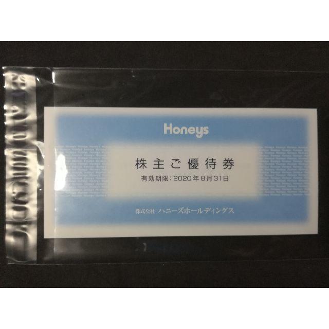 ハニーズ 株主優待券 3000円分 チケットの優待券/割引券(ショッピング)の商品写真