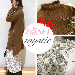 mystic - 2点価格¥15400【mystic】コーデセット ブラウンコーデ セットアップ