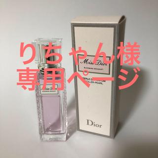 Dior - ミスディオールブルーミングブーケローラーパール20ml