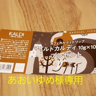 カルディ(KALDI)のKALDI ドリップコーヒー引き換え券(フード/ドリンク券)