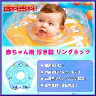 ベビーバス 浮き輪 赤ちゃん用 青 お風呂用 ベビー 首浮き輪 ブルー