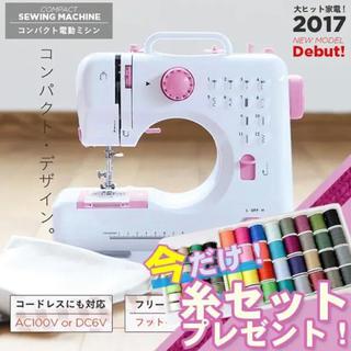 【限定価格!】ミシン 本体 電動ミシン コンパクト