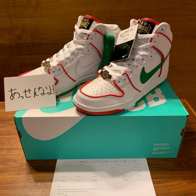 NIKE(ナイキ)の28cm NIKE SB DUNK HIGH PAUL RODRIGUEZ メンズの靴/シューズ(スニーカー)の商品写真