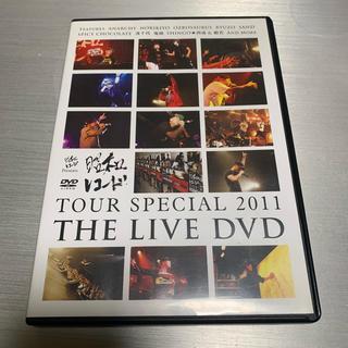 昭和レコード Live DVD 2011(ミュージック)