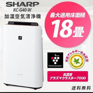 SHARP - シャープ 加湿空気清浄機 KC-G40-W