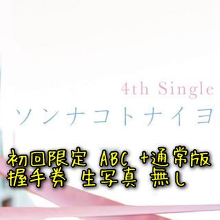 ノギザカフォーティーシックス(乃木坂46)の日向坂46 4thシングル ソンナコトナイヨ(アイドル)