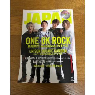 ワンオクロック(ONE OK ROCK)のロッキング・オン・ジャパン ONE OK ROCK ワンオク BABYMETAL(アート/エンタメ/ホビー)