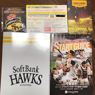 ソフトバンク(Softbank)のソフトバンクホークス オープン戦招待券セット(その他)