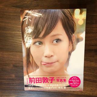 エーケービーフォーティーエイト(AKB48)の前田敦子 写真集 不器用(アイドルグッズ)
