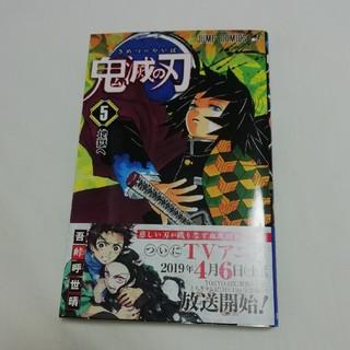 集英社 - 鬼滅の刃 5