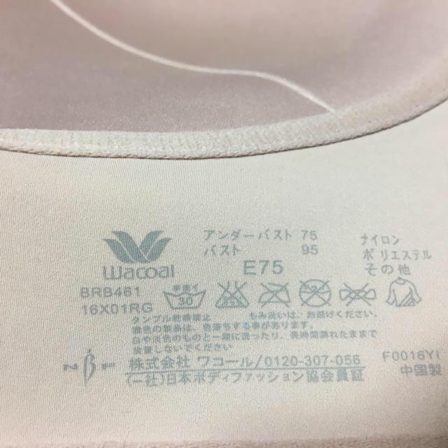 Wacoal(ワコール)の新品未使用 ワコール SUHADA E75  レディースの下着/アンダーウェア(ブラ)の商品写真