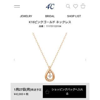 4℃ - 4°C* K18 ダイヤモンド ネックレス 雫 ティアドロップ ダイヤ 4P