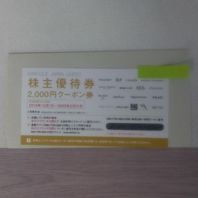 バロックジャパンリミテッド 株主優待券 チケットの優待券/割引券(ショッピング)の商品写真