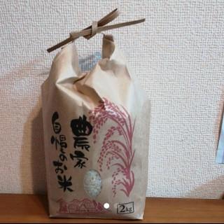 新潟のお米コシヒカリ2kg新米(米/穀物)