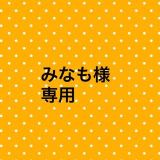 ハナエモリ(HANAE MORI)のミナモ様専用(その他)