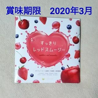 ファビウス(FABIUS)のすっきりレッドスムージー★30包★1箱★賞味期限 2020年3月(ダイエット食品)