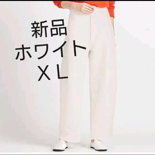 ユニクロ(UNIQLO)のUNIQLO U ワイドフィットカーブジャージーパンツ ホワイト XL(カジュアルパンツ)