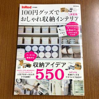 宝島社 - 100円グッズでおしゃれ収納インテリア