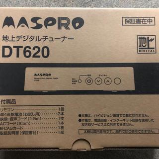 マスプロ DT620  地デジチューナー
