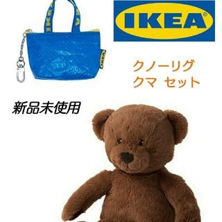 IKEA - IKEA クマ・クノーリグ セット