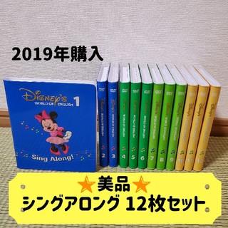 Disney - 【極美品】DWE 2019年シングアロング ディズニー英語システム