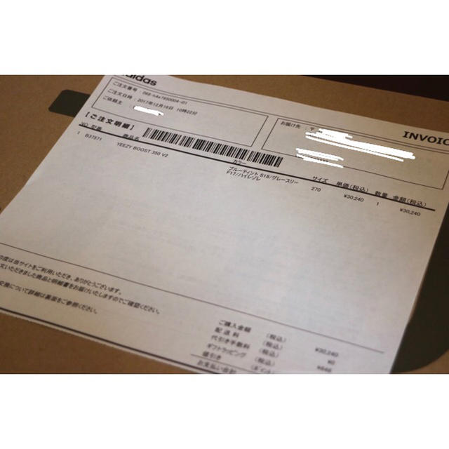 adidas(アディダス)の[27cm] YEEZY BOOST 350 V2 ブルーティント B37571 メンズの靴/シューズ(スニーカー)の商品写真