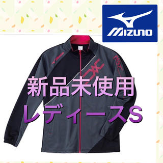ミズノ(MIZUNO)の新品未使用  ウォームアップジャケット レディースS(その他)
