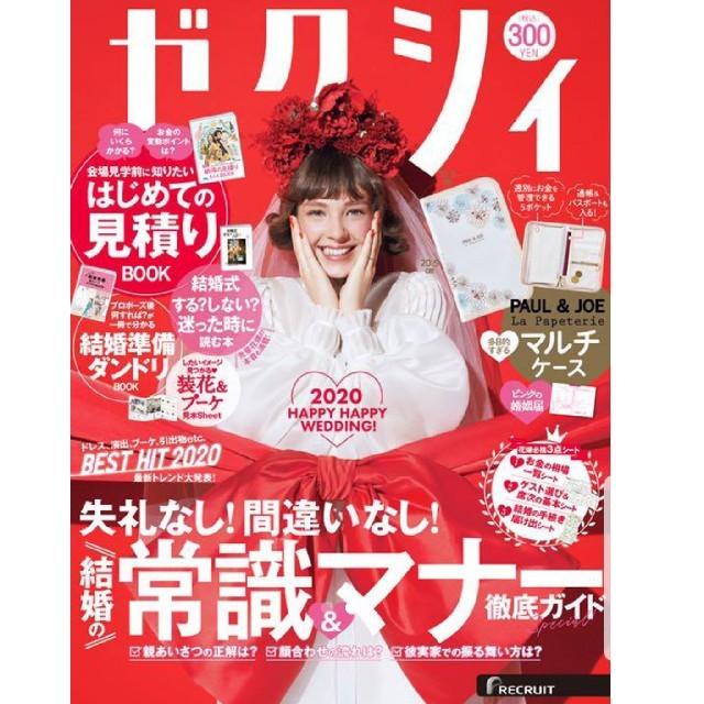 ゼクシィ3月号付録 PAUL&JOE エンタメ/ホビーの雑誌(その他)の商品写真