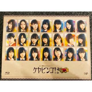 欅坂46(けやき坂46) - 全力!欅坂46バラエティー KEYABINGO!2 Blu-ray BOX Bl