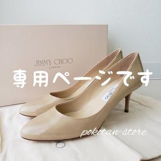 JIMMY CHOO - 未使用【ジミーチュウ】エナメルレザー アーモンド トゥ  パンプス