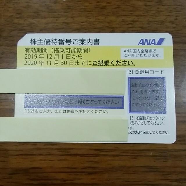 ANA(全日本空輸)(エーエヌエー(ゼンニッポンクウユ))のANA 株主優待 ~2020/11/30 チケットの優待券/割引券(その他)の商品写真