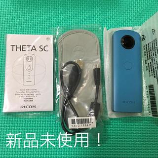 リコー(RICOH)のかさ様専用 RICOH THETA SC ブルー 新品未使用(コンパクトデジタルカメラ)