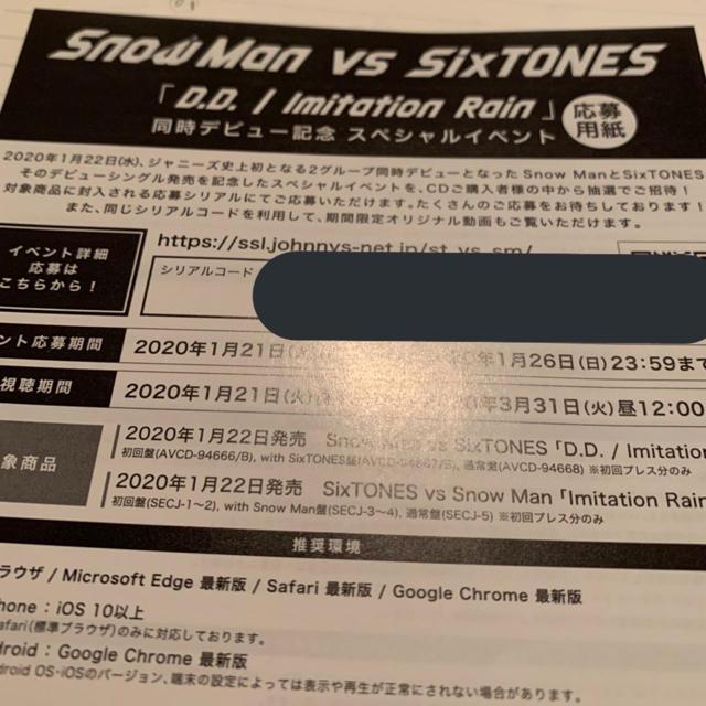 Johnny's(ジャニーズ)のSixTONES Snow Man シリアルコード チケットの音楽(男性アイドル)の商品写真