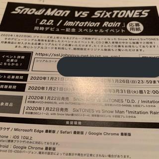 Johnny's - SixTONES Snow Man シリアルコード
