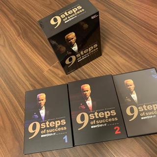 ジェームススキナー成功の9ステップ CD10枚