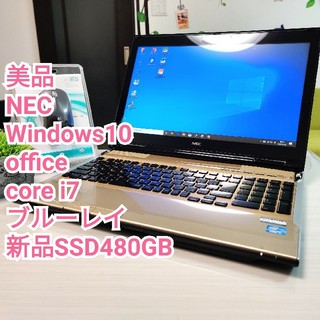 エヌイーシー(NEC)の★ハイスペック Core i7  新品SSD Windows10 office(ノートPC)