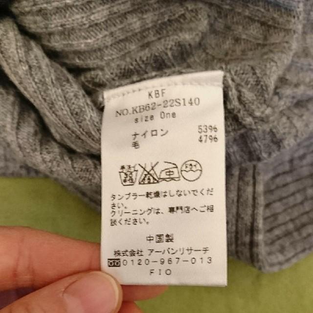 KBF(ケービーエフ)のKBF 長袖ニット ショート丈 グレー レディースのトップス(ニット/セーター)の商品写真