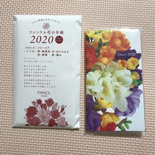 ファンケル(FANCL)のFANCL 2020年 花の手帳 サンプル付き(カレンダー/スケジュール)