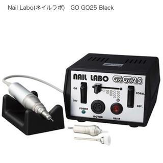 【おまけ付き】ネイルラボ  プロ用ネイルマシン GoGo25(ネイルケア)