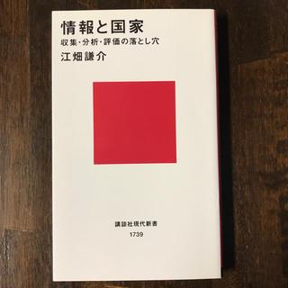 講談社 - 江畑謙介「情報と国家 収集・分析・評価の落とし穴」