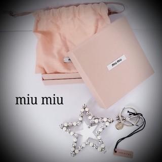 ミュウミュウ(miumiu)の【miu miu】キーリング/バッグチャーム  スターモチーフ/ラインストーン (チャーム)