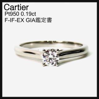 Cartier - GIA鑑定付 Cartier カルティエ Pt950ソリテールリング0.19ct